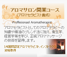 アロマサロン開業コース