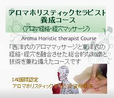 アロマホリスティックセラピスト養成コース