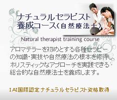 ナチュラルセラピスト養成コース