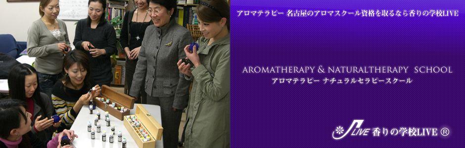 アロマテラピーを名古屋から全国と海外へ。