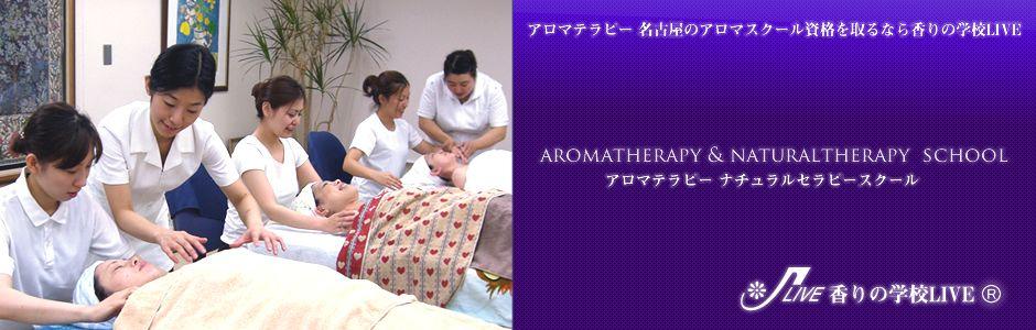 アロマスクールで資格を取るなら日本で唯一のIAIアロマテラピー資格認定校、名古屋の香りの学校LIVEへ