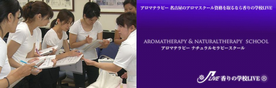 アロマテラピー以外の様々な種類の自然療法を学んで頂けます