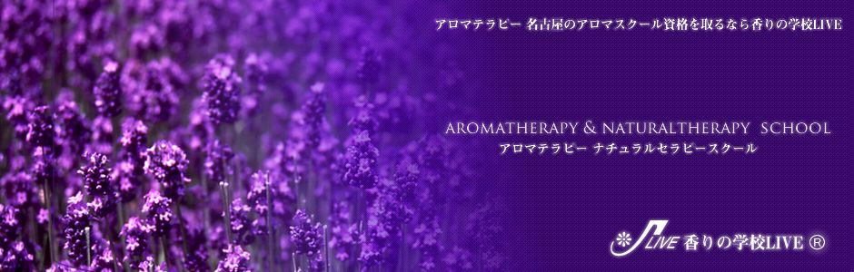 1990年開校以来、アロマテラピーのスクールを名古屋を中心に東海地区で展開。